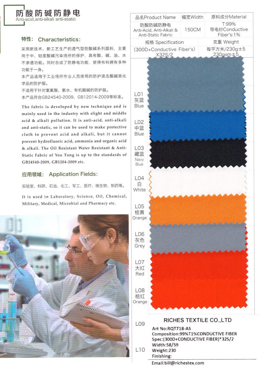 防酸防碱防静电T99% 1%导电纱 230克面料